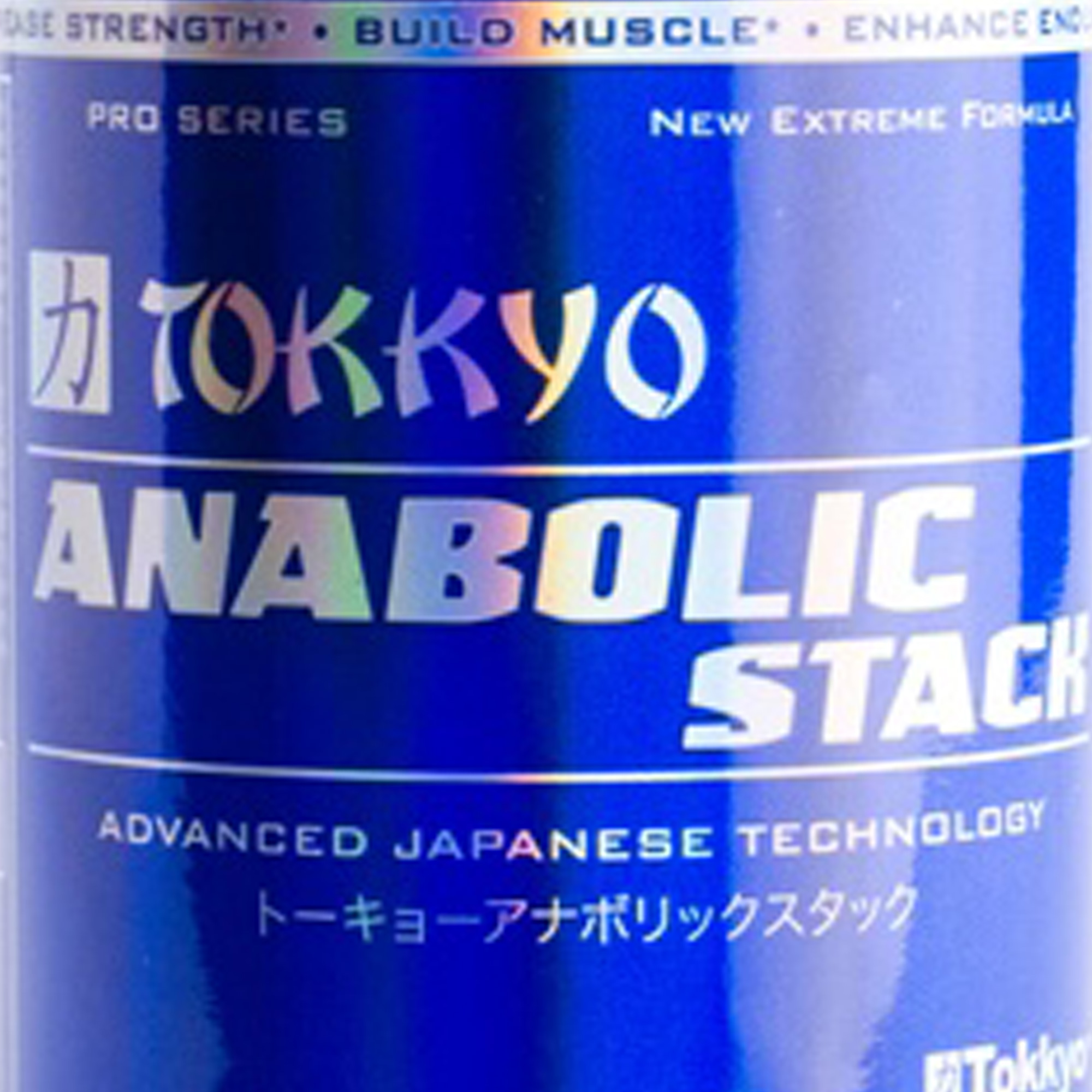 tokkyo anabolic stack